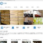 【事例】美容タオル協会 様(各種団体のPCサイト)