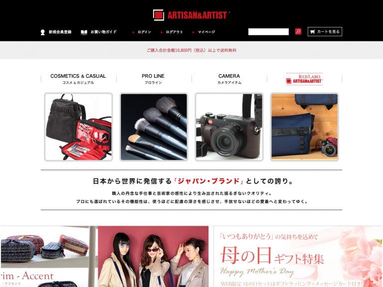 【事例】バッグ・アパレル 通販サイト アルティザン&アーティスト 様