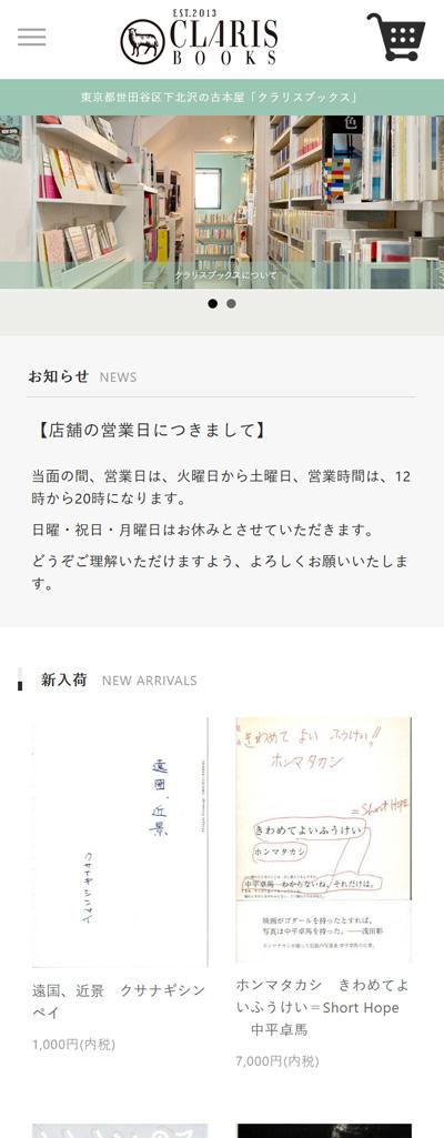 【事例】古本の通販サイト クラリスブックス 様