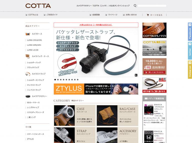 【事例】国内・海外向けカメラ用品通販サイト COTTA 様