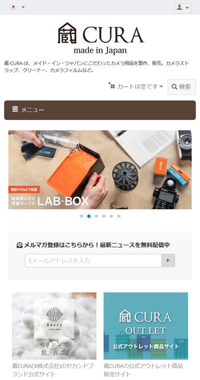 【事例】カメラ用品の通販サイト 蔵CURA 様