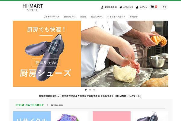 【事例】業務用飲食店向け通販サイト ハイマート