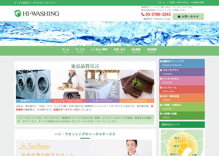 【事例】業務用クリーニング・レンタル会社 ハイ・ウオッシング 様