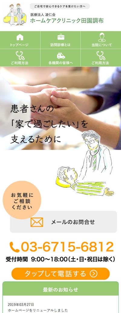 【事例】ホームケアクリニック田園調布 様