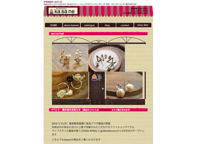 【事例】シルバーアクセサリー販売 kasane(かさね) 様