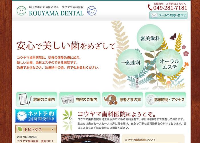 【事例】埼玉県の歯科医院 コウヤマ歯科医院 様