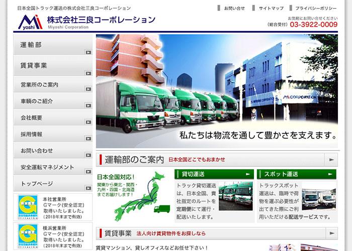 【事例】運輸会社 三良コーポレーション 様