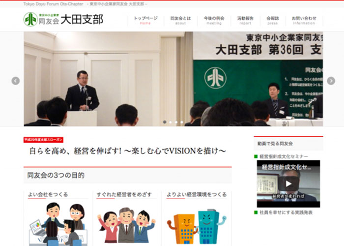 【事例】中小企業家同友会 大田支部 様