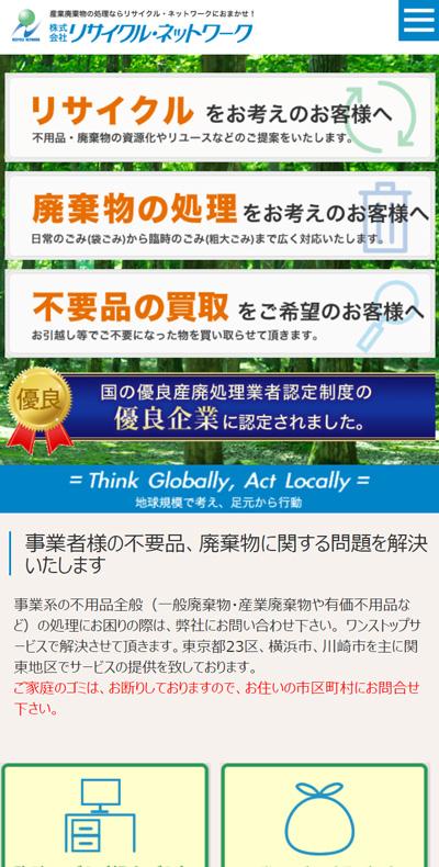 【事例】廃棄物収集・運搬会社 リサイクル・ネットワーク 様