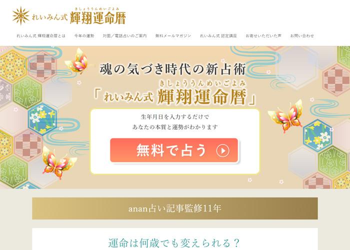 【事例】占いサービスサイト れいみん式 輝翔運命暦 様