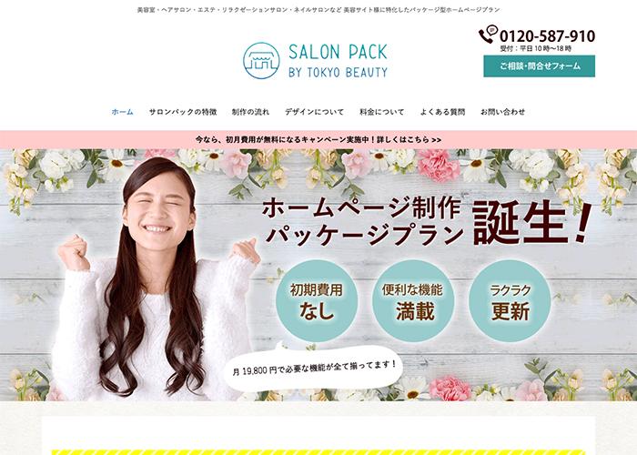 【事例】美容室向けホームページ制作サービス サロンパック by 東京ビューティー