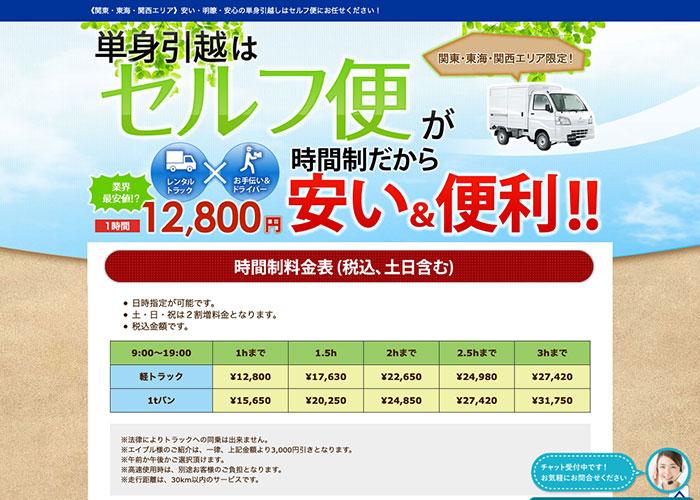 【事例】(株)ハーツ様「セルフ便」サービスサイト