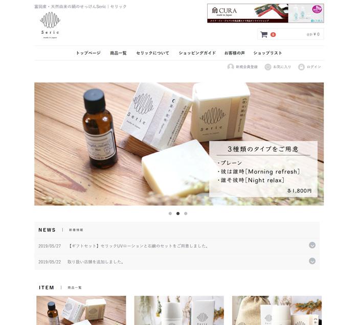 【事例】絹のせっけんの通販サイト Seric(セリック) 様
