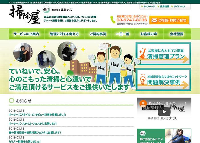 【事例】アパート清掃・管理 株式会社ルミナス様