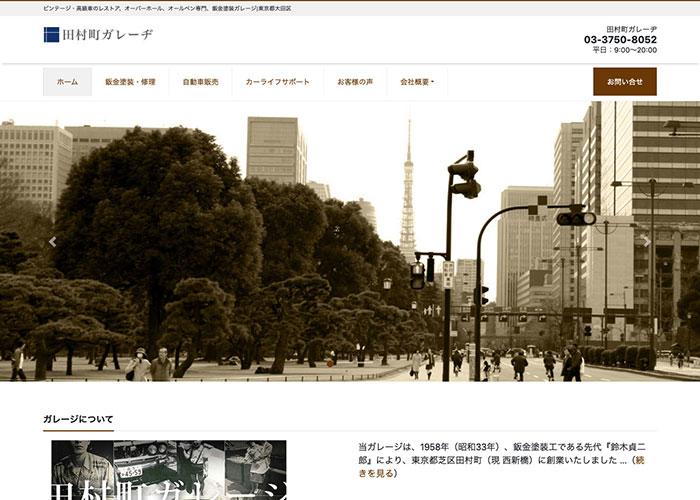 【事例】東京の板金屋 田村町ガレージ様