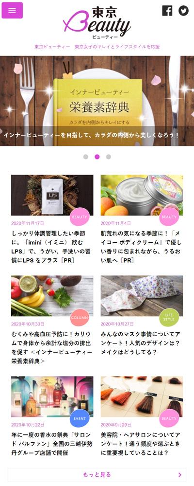 【事例】女性向けメディアサイト 東京ビューティー