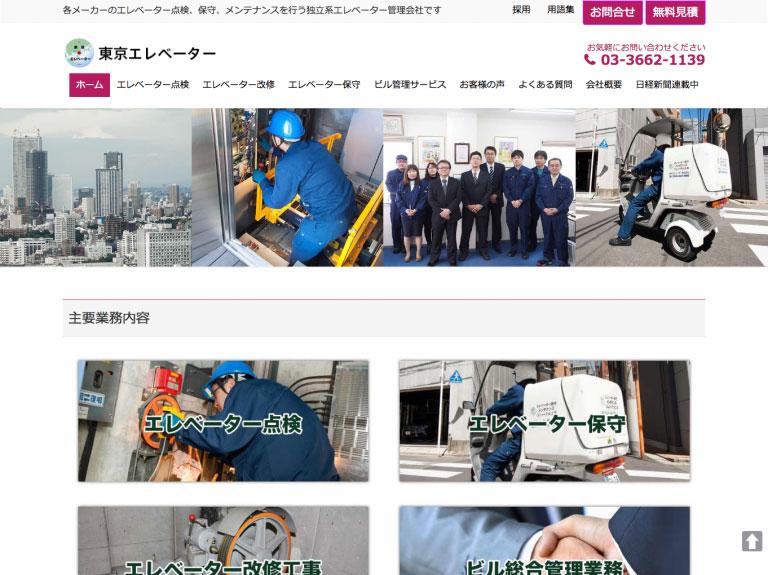 【事例】エレベーター保守・点検会社 東京エレベーター 様
