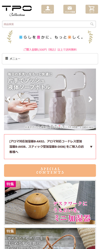 【事例】家電・生活雑貨の通販サイト TPO collection 様