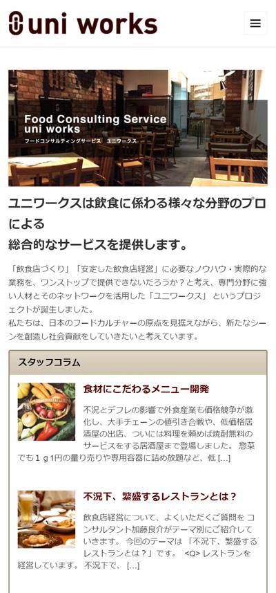 【事例】フードビジネスコンサルティング uni works(ユニワークス) 様