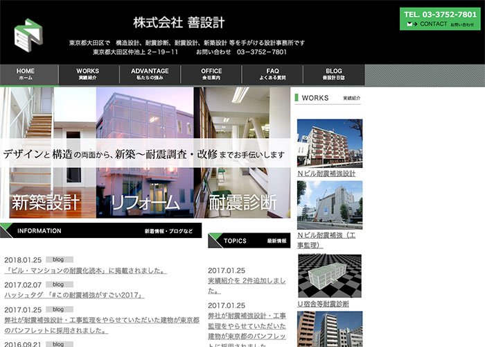 【事例】東京の設計事務所 善設計 様